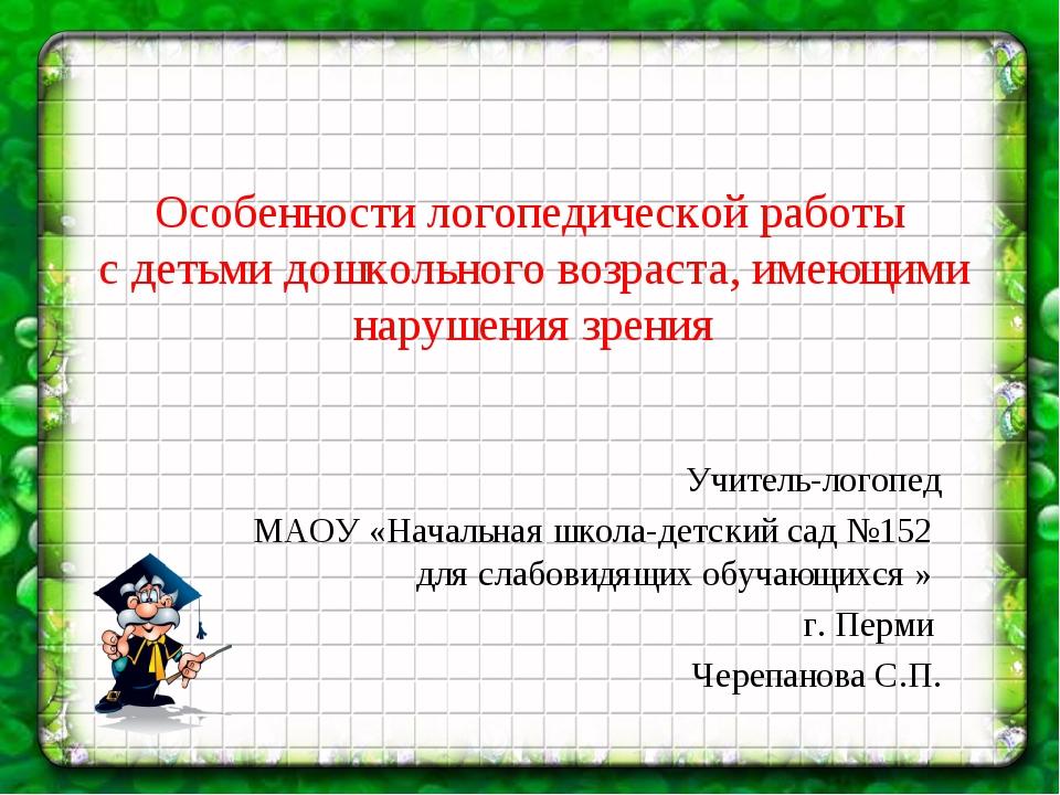Особенности логопедической работы с детьми дошкольного возраста, имеющими нар...
