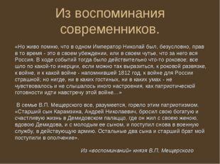 Из воспоминания современников. «Но живо помню, что в одном Император Николай