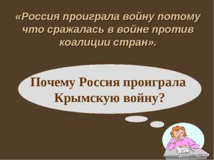 «Россия проиграла войну потому что сражалась в войне против коалиции стран».