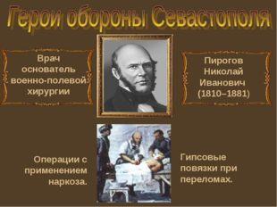 Гипсовые повязки при переломах. Пирогов Николай Иванович (1810–1881) Врач осн