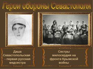 Даша Севастопольская - первая русская медсестра Сестры милосердия на фронте К