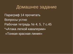 Домашнее задание Параграф 14 прочитать Вопросы устно Рабочая тетрадь № 4, 5,