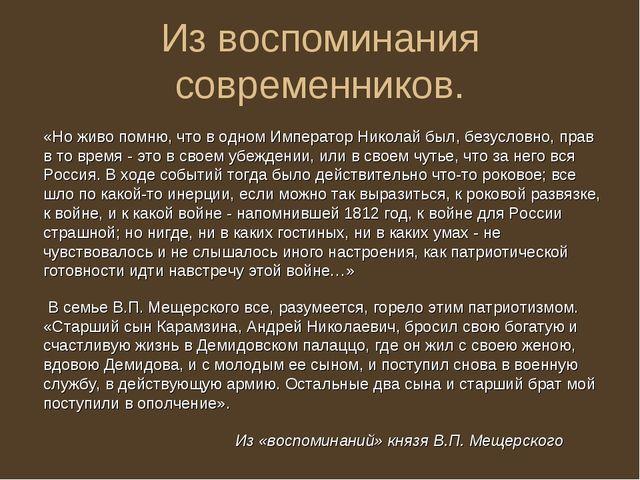 Из воспоминания современников. «Но живо помню, что в одном Император Николай...