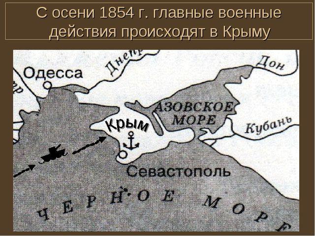 С осени 1854 г. главные военные действия происходят в Крыму