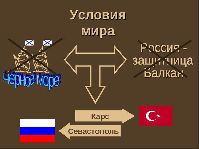 Карс Севастополь Условия мира