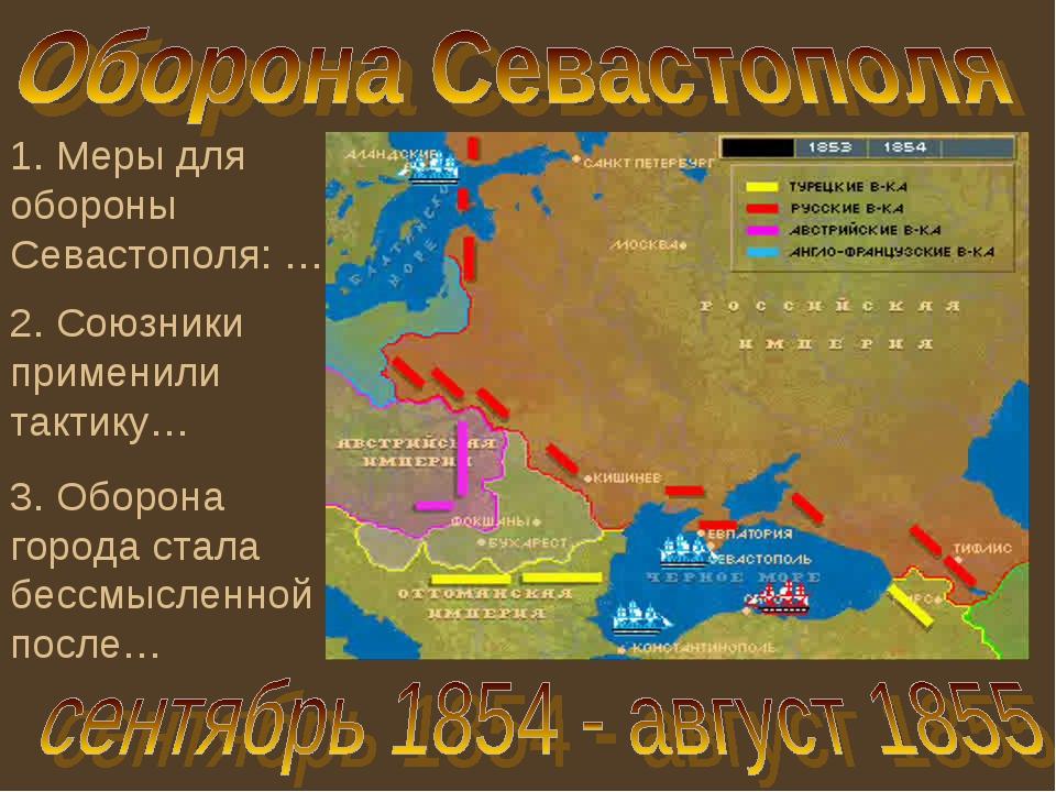 1. Меры для обороны Севастополя: … 2. Союзники применили тактику… 3. Оборона...