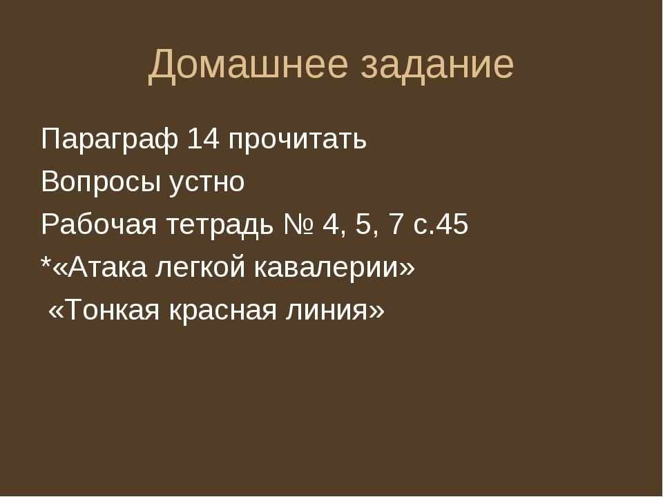 Домашнее задание Параграф 14 прочитать Вопросы устно Рабочая тетрадь № 4, 5,...