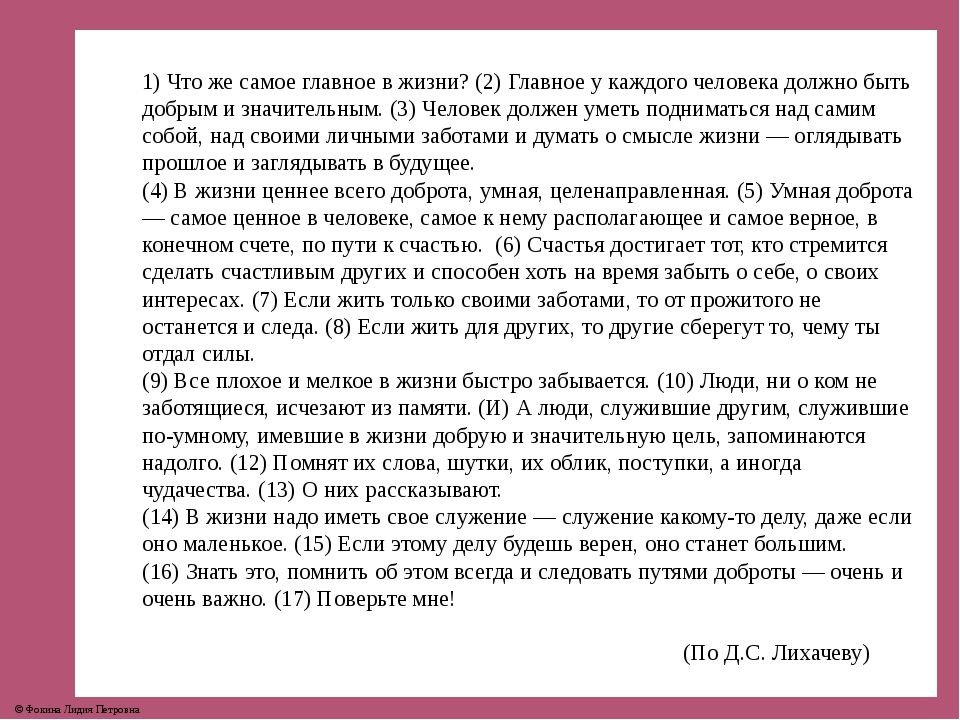 1) Что же самое главное в жизни? (2) Главное у каждого человека должно быть...