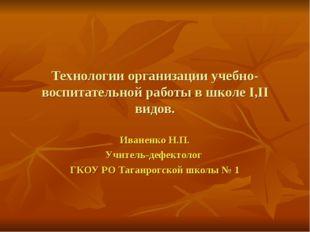 Технологии организации учебно-воспитательной работы в школе I,II видов. Иване