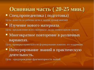 Основная часть ( 20-25 мин.) Спец.пропедевтика ( подготовка) Цель: донести до
