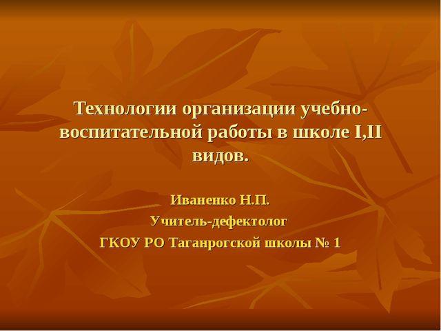 Технологии организации учебно-воспитательной работы в школе I,II видов. Иване...