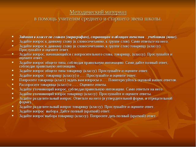 Методический материал в помощь учителям среднего и старшего звена школы. Зада...