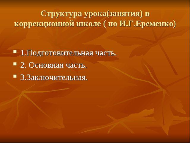 Структура урока(занятия) в коррекционной школе ( по И.Г.Еременко) 1.Подготови...