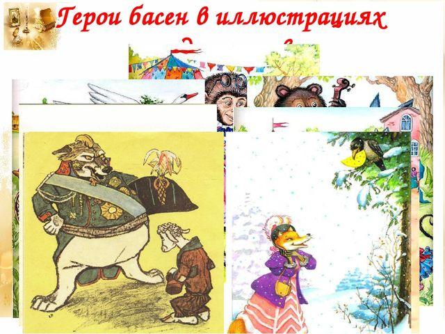 Герои басен в иллюстрациях художников