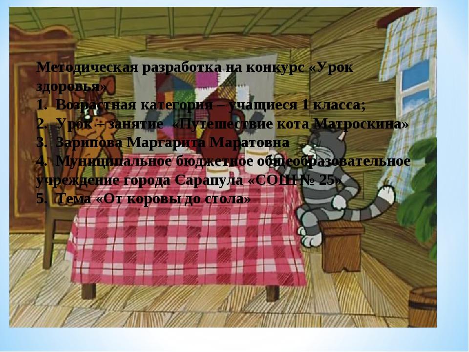 Методическая разработка на конкурс «Урок здоровья» 1. Возрастная категория –...