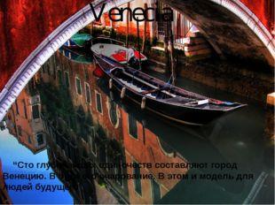 """Venecia """"Сто глубочайших одиночеств составляют город Венецию. В этом его очар"""
