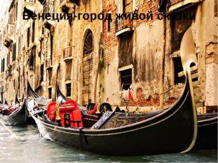 Венеция-город живой сказки