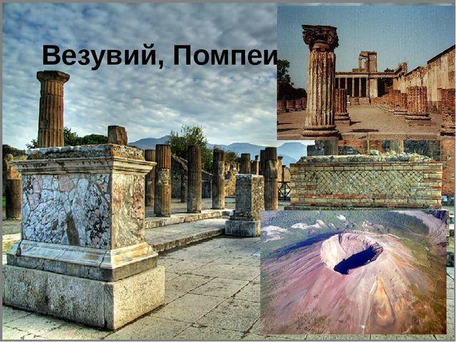 Везувий, Помпеи