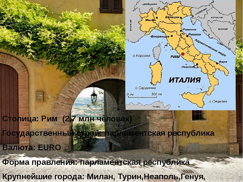 Столица: Рим (2,7 млн человек) Государственный строй: парламентская республи...