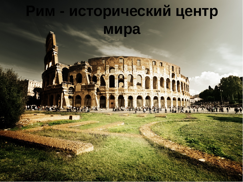 Рим - исторический центр мира Римский Колизей.