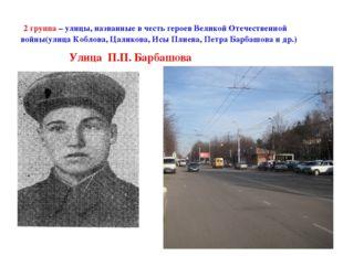 2 группа – улицы, названные в честь героев Великой Отечественной войны(улица