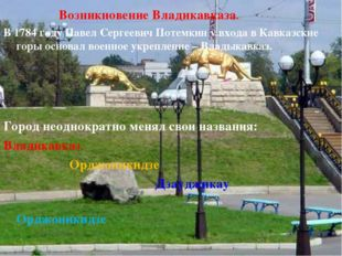 Возникновение Владикавказа. В 1784 году Павел Сергеевич Потемкин у входа в К