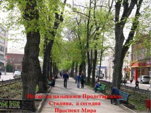 Позже он назывался Пролетарским, Сталина, а сегодня Проспект Мира