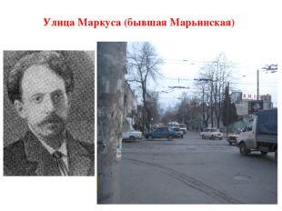 Улица Маркуса (бывшая Марьинская)