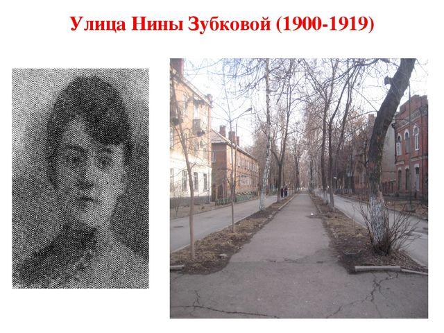 Улица Нины Зубковой (1900-1919)