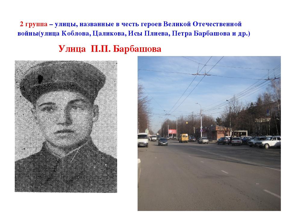 2 группа – улицы, названные в честь героев Великой Отечественной войны(улица...
