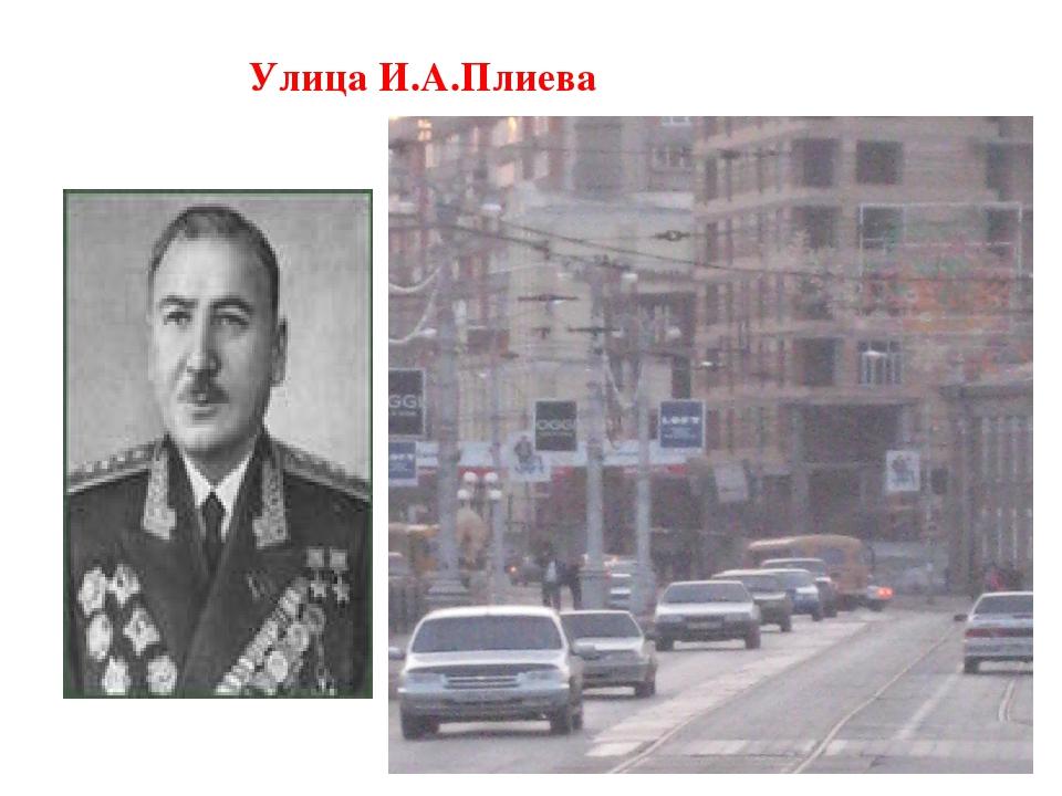 Улица И.А.Плиева