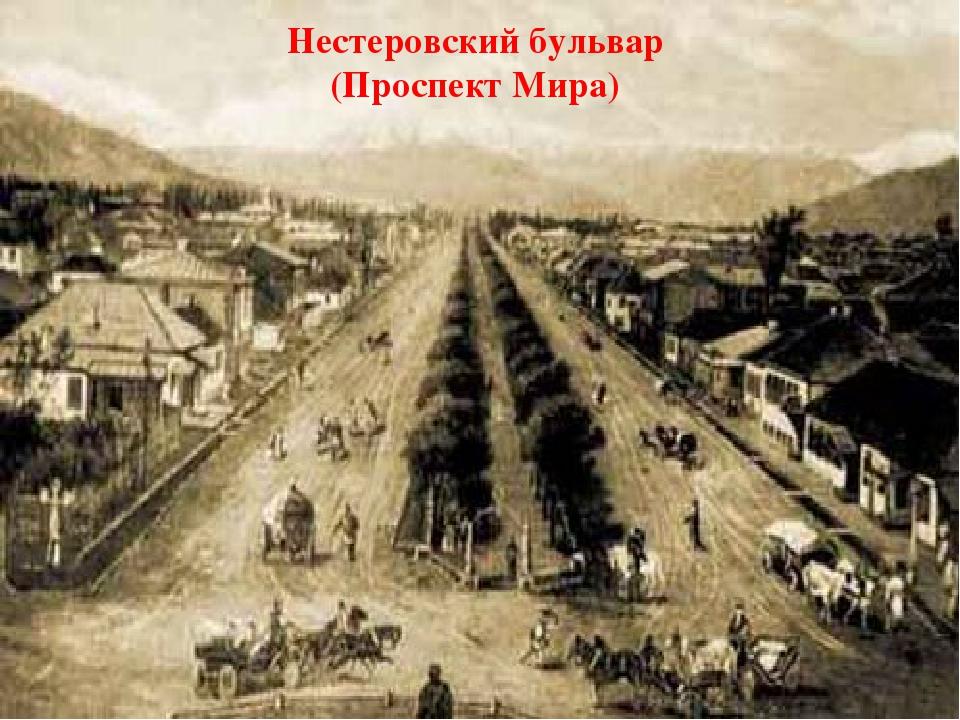 Нестеровский бульвар (Проспект Мира)