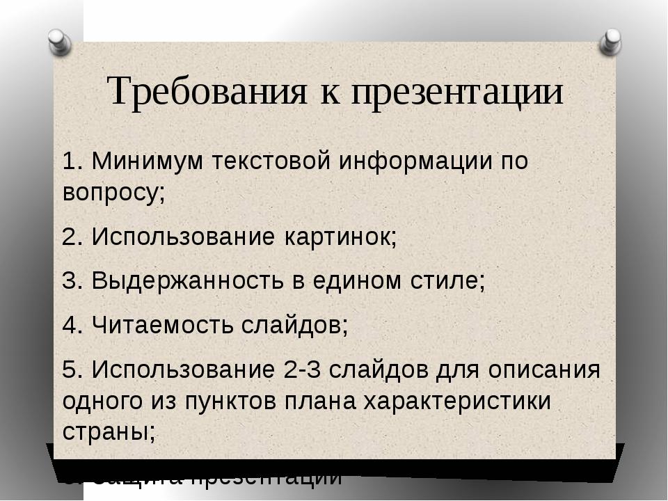 Требования к презентации 1. Минимум текстовой информации по вопросу; 2. Испол...