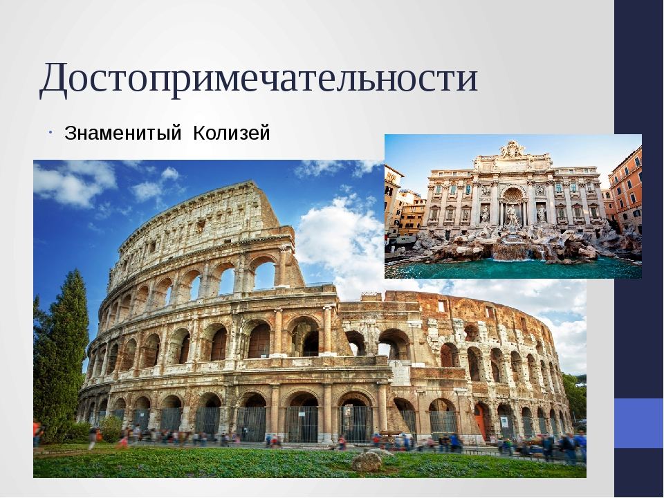 Достопримечательности Знаменитый Колизей