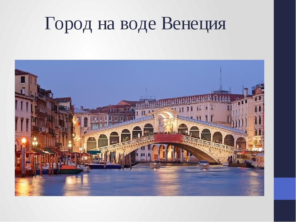 Город на воде Венеция
