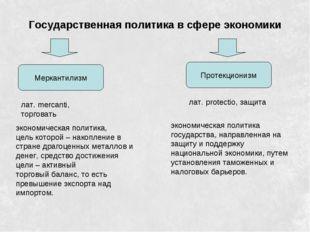 Государственная политика в сфере экономики Меркантилизм Протекционизм лат. me