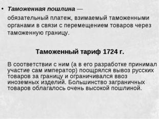 Таможенный тариф 1724 г. Таможеннаяпошлина— обязательный платеж, взимаемый