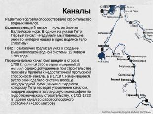 Каналы Развитию торговли способствовало строительство водных каналов. Вышнево