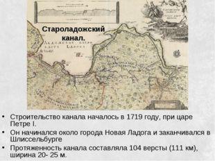 Староладожский канал. Строительство канала началось в 1719 году, при царе Пет