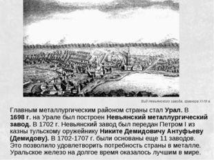 Главным металлургическим районом страны стал Урал. В 1698г. на Урале был по