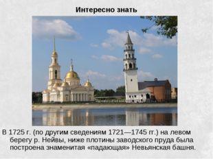 Интересно знать В 1725г. (по другим сведениям 1721—1745гг.) на левом берегу