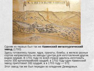 Одним из первых был так же Каменский металлургический завод (1700). Здесь г
