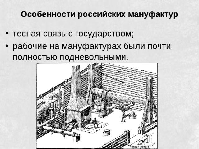 Особенности российских мануфактур тесная связь с государством; рабочие на ман...