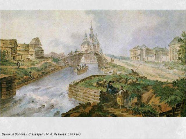 Вышний Волочёк. С акварели М.М. Иванова. 1785 год