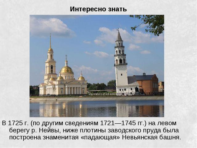 Интересно знать В 1725г. (по другим сведениям 1721—1745гг.) на левом берегу...
