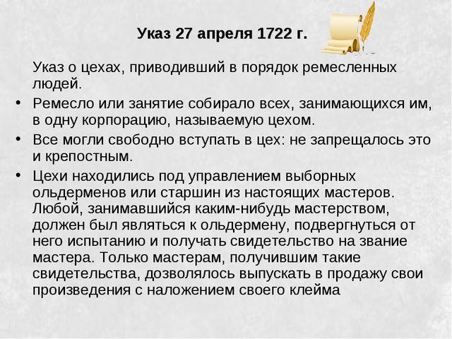 Указ 27 апреля 1722 г. Указ о цехах, приводивший в порядок ремесленных людей...