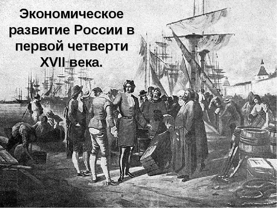 Экономическое развитие России в первой четверти XVII века.