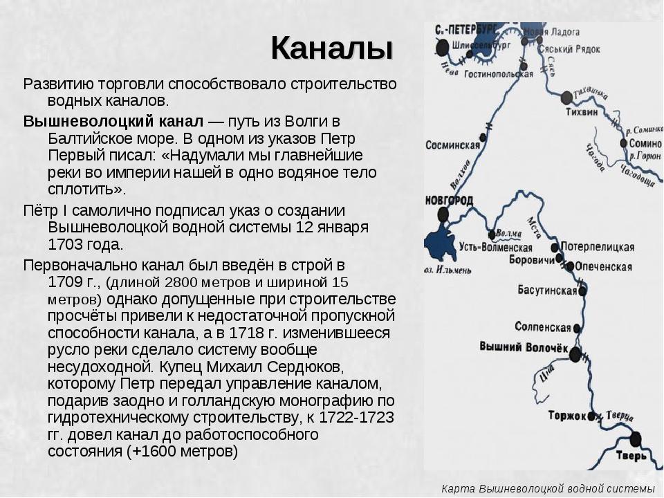 Каналы Развитию торговли способствовало строительство водных каналов. Вышнево...