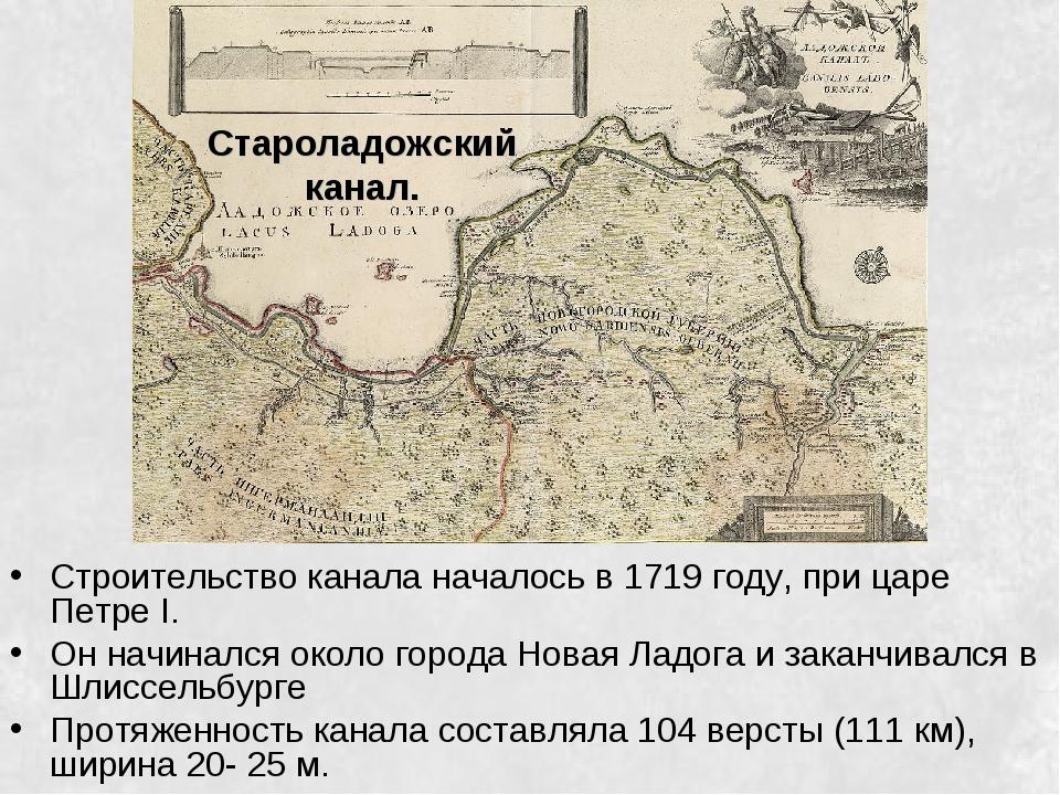 Староладожский канал. Строительство канала началось в 1719 году, при царе Пет...