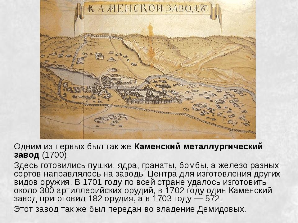 Одним из первых был так же Каменский металлургический завод (1700). Здесь г...